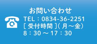 お問い合わせ TEL:0834-36-2251[受付時間](月~金)8:30~17:30